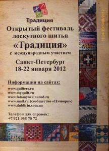 """Открытый фестиваль лоскутного шитья в Санкт-Петербурге """"Традиция"""""""