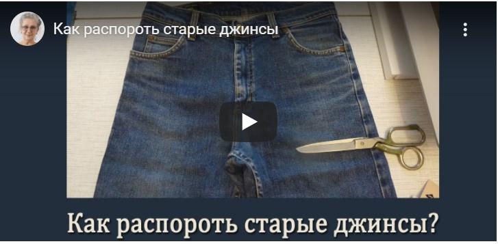 распороть джинсы