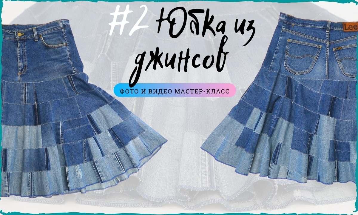 #2 юбка из джинсов